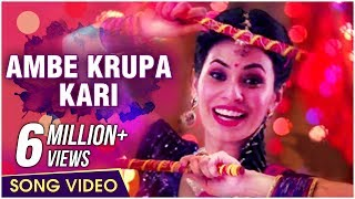 Navratri Special | Ambe Krupa Kari Full Song | Celebrity Song | Vanshvel Movie | Marathi Songs