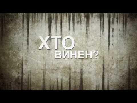 Хто винен у розвалі України?  Кто виноват в развале Украины?