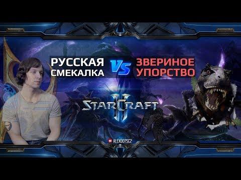 Русская смекалка ИЛИ Звериное упорство? StarCraft 2: Protoss vs Zerg