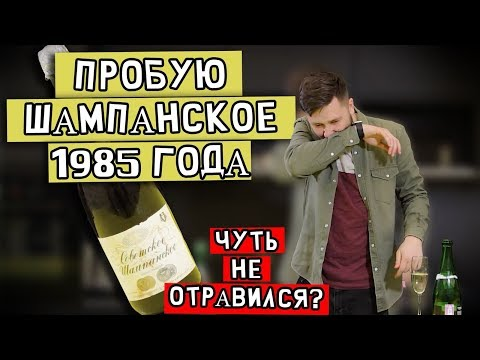ПРОБУЮ советское шампанское 1985 ГОДА / ЧУТЬ НЕ ОТРАВИЛСЯ ПРОДУКТЫ ИЗ СССР реакция