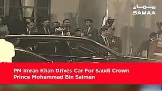 PM Imran Khan Drives Car For Saudi Crown Prince Mohammad Bin Salman | SAMAA TV