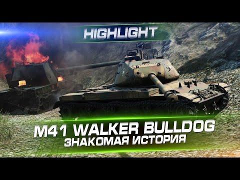 M41 Walker Bulldog - Знакомая история. Arti25
