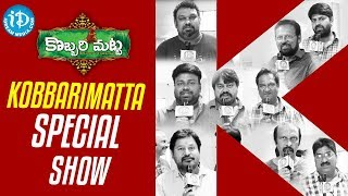 Sampoornesh Babu's Kobbari Matta Special Show For Directors Association || iDream Movies