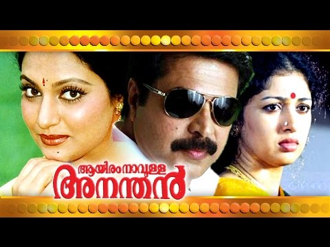 Malayalam Full Movie - Aayiram Naavulla Ananthan - Mammootty Full Movies [HD]
