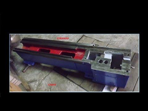 Токарный станок  16Б05А - восстановление из хлама.