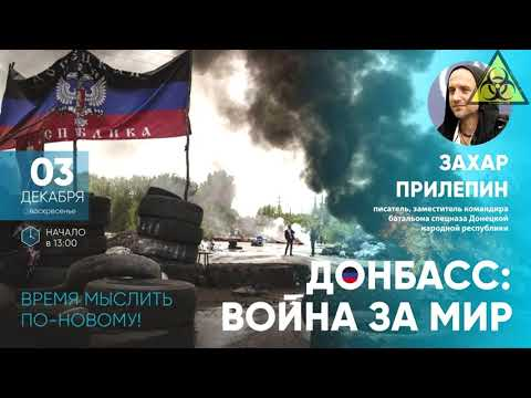 Захар Прилепин в Тюмени 03.12.2017