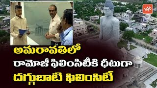 Daggubati Film City in Andhra Pradesh Capital Amaravathi | Chandrababu | Suresh Babu