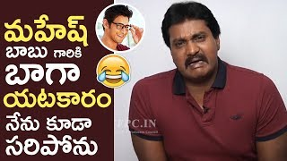 Hero Sunil About Mahesh Babu | Reveals Other Side Of Mahesh Babu | TFPC