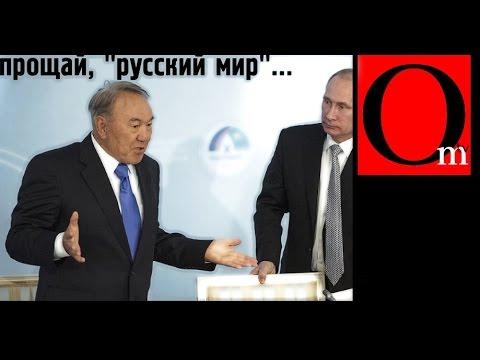 Казахстан. Прощай, русский мир!