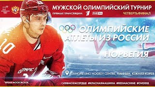 РОССИЯ vs НОРВЕГИЯ - 1/4 ФИНАЛА ОЛИМПИЙСКИХ ИГР 2018  [NHL 18]
