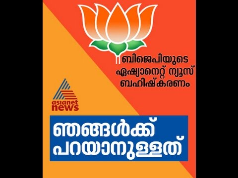The facts behind BJP's boycott on Asianet News : Agenda 24th October 2014