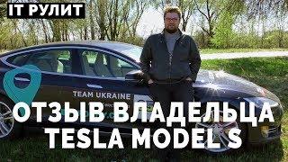 IT Рулит. Отзыв владельца и обзор электромобиля Tesla Model S в Киеве
