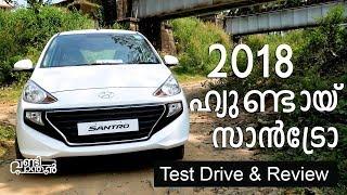 പുതിയ ഹ്യൂണ്ടായ് സാൻട്രോ ടെസ്റ്റ് ഡ്രൈവ് | 2018 Hyundai Santro Test drive Review | Vandipranthan