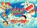 Doraemon  -  ডোরেমন বাংলায়  -  সম্প্রচার আয়না ও ছবি তৈরির মেশিন  -  OFFICIAL