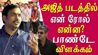 What's my role in ajith movie rangaraj pandey speech tamil news live