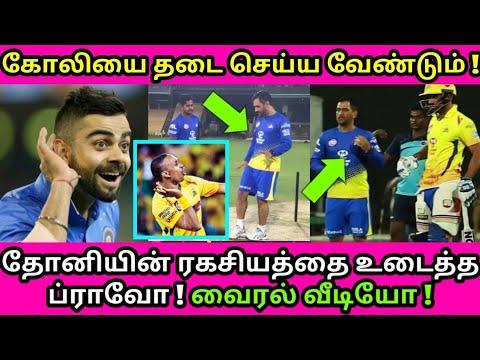 கோலிக்கு தடை ! Dhoni யின் ரகசியத்தை உடைத்த Bravo, IPL 2018, CSK Returns, Dhoni Practice In Chepauk