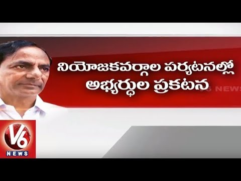 CM KCR To Announce First List Of Candidates At Husnabad Meeting | V6 News