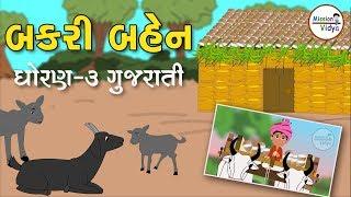 Bakri Bahen | std-3 | Gujarati Varta