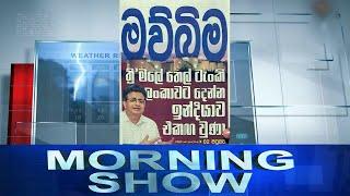 Siyatha Morning Show | 18 .02. 2021 | @Siyatha TV