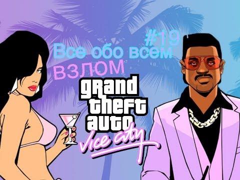 Все обо всем #19: Взлом GTA Vice City.