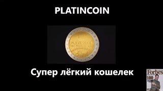 PlatinCoin. Супер легкий кошелек  Установка мобильного приложения  Платинкоин