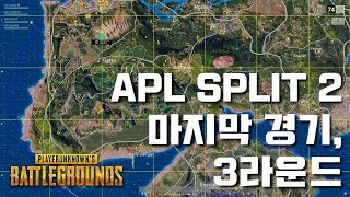 APL SPLIT 2 마지막 경기, 3라운드 - 배틀그라운드 벤츠(PUBG BENZ)