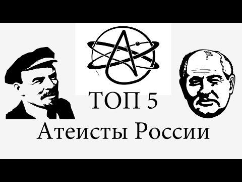 ТОП 5 - Самые известные атеисты России
