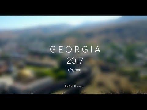 Грузия 2017 (Georgia)