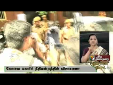 Accounts Of 10 Witnesses Recorded In The Pollachi Rape Case video