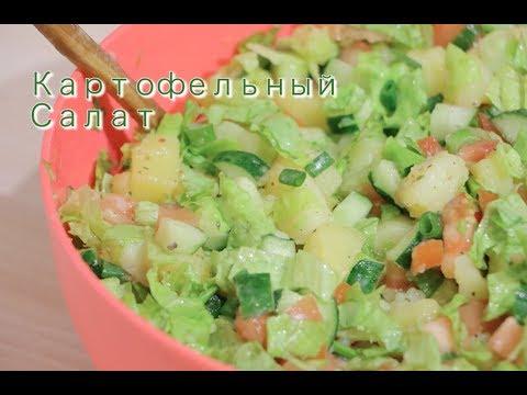Картофельный Салат по-турецки. Очень простой и вкусный / Potato Salad