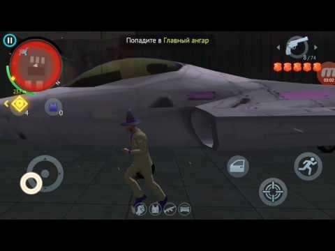 Где найти истребитель в игре Ганстер Вегас 4