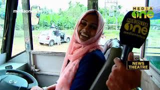 വളയം പിടിച്ച് അഫ്ന | Fact About Viral Video | Girl Driving Bus | News Theatre | 12-02-19