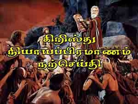 Christ, The Law And The Gospel (tamil Sabbath School Lesson 9, Q2, 2014) video