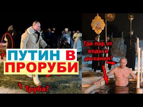 Путин в проруби - дешевое шоу