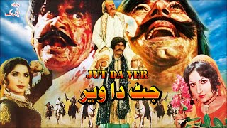 JATT DA VAIR (1981) - OFFICIAL PAKISTANI MOVIE - SULTAN RAHI