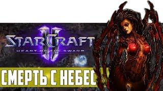 StarCraft 2: Heart of the Swarm ● СМЕРТЬ С НЕБЕС ► #26