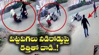 Exclusive Video : బైకుపై వెళుతున్న వ్యక్తిపై కత్తితో దాడి..! | 9PM Prime Time News