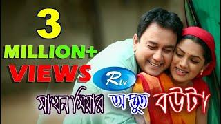 Makhon Miar Advut Bouta | মাখন মিয়ার অদ্ভুত বউটা |  Zahid Hasan | Tisha | Rtv Special Drama
