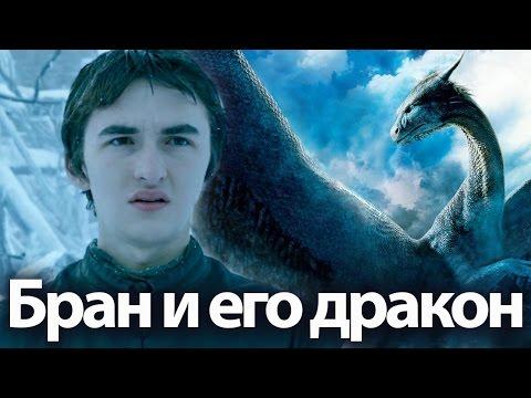 Бран и его дракон. Игра престолов теории на 7 сезон