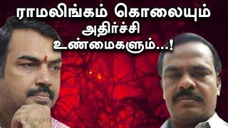 ராமலிங்கம் கொலை சித்தாந்த கொலையா? Ramalingam Murder and Unanswered questions l Rangaraj Pandey