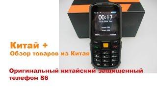Оригинальный китайский защищенный телефон S6. Китай Плюс