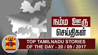 Top Tamil Nadu stories of the Day | 20.09.2017 | Thanthi TV
