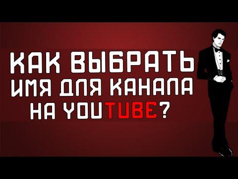 Как придумать имя канала для youtube?