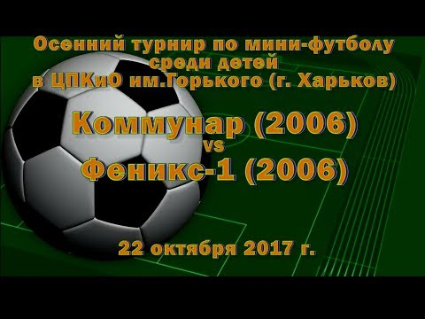 Феникс-1 (2006) vs Коммунар (2006) (22-10-2017)