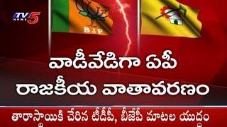 Political Heat In Andhra Pradesh | War Of Words Between TDP And BJP | Political Junction