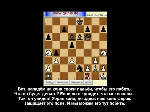 Шахматы для начинающих (новичков). Партия против шахматного компьютера с форой (новые субтитры)