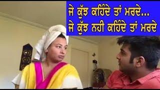 ਜੇ ਕੁੱਝ ਕਹਿੰਦੇ ਤਾਂ ਮਰਦੇ ਜੇ ਕੁੱਝ ਨਹੀ ਕਹਿੰਦੇ ਤਾਂ ਮਰਦੇ | Punjabi Funny Video | Latest Sammy Naz