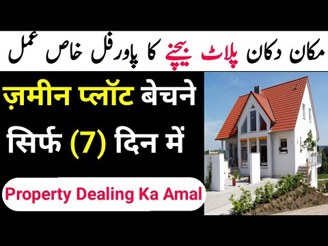Property Dealing Ka Wazifa - Property Selling Ka Amal