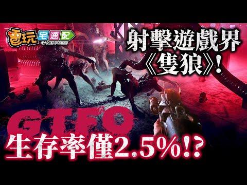 台灣-電玩宅速配-20191212 2/2 射擊遊戲界《隻狼》!20萬玩家封測生存率僅2 5超硬!