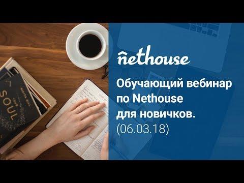 Обучающий вебинар по Nethouse для новичков от 06.03.18